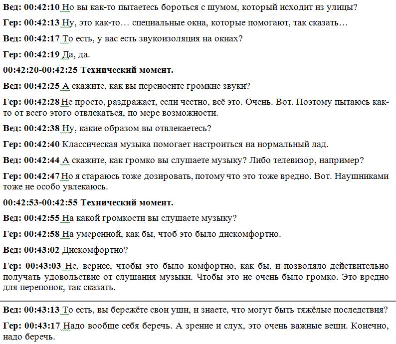 Фриланс расшифровка текста работа на дому для программистов фриланс